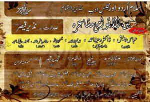 سلام اردو سے منتخب سلام