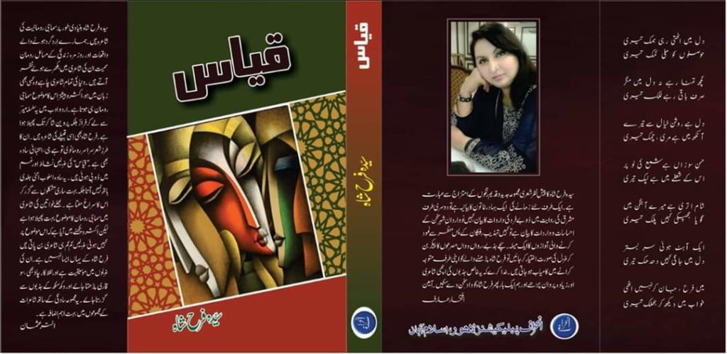 qiyas cover